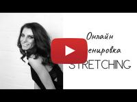 Embedded thumbnail for ОНЛАЙН-ТРЕНИРОВКА | STRETCHING