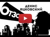 Embedded thumbnail for ОТЗОВИСЬ - Денис Яцковский(Отзывы;Результат тренировок;Клиенты)