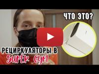 Embedded thumbnail for РЕЦИРКУЛЯТОРЫ В ЗАЛАХ | МЫ ОТКРЫЛИСЬ