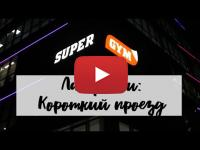 Embedded thumbnail for ЛАЙФХАКИ   Короткий Проезд    Super Gym на Комсомольском 14а