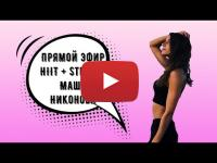 Embedded thumbnail for ОНЛАЙН ТРЕНИРОВКА | HIIT + STRETCH | СИДИМ ДОМА