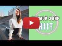 Embedded thumbnail for HITT C Машей Никоновой | ОНЛАЙН ФИТНЕС