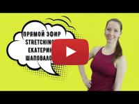 Embedded thumbnail for ОНЛАЙН ТРЕНИРОВКА | STRETCHING | ФИТНЕС ДОМА