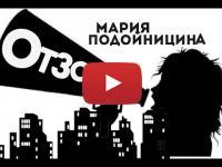 Embedded thumbnail for Отзовись - Мария Подойницина(Отзывы;Результат тренировок;Клиенты)