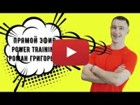 Embedded thumbnail for ОНЛАЙН ТРЕНИРОВКА | POWER TRAININIG | ФИТНЕС ДОМА