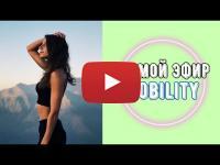 Embedded thumbnail for MOBILITY от Маши Никоновой - Тренируемся в центре города