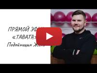 Embedded thumbnail for ОНЛАЙН ТРЕНИРОВКА | TABATA | Подойницин Женя