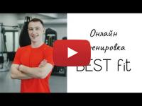 Embedded thumbnail for ОНЛАЙН-ТРЕНИРОВКА | BEST fit