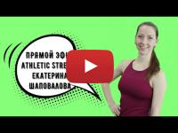 Embedded thumbnail for ОНЛАЙН ТРЕНИРОВКА | ATHLETIC STRETCH | РАСТЯЖКА ДОМА