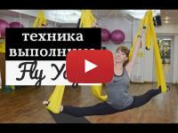 Embedded thumbnail for Техника Выполнима | Fly Yoga | Кувырок на гамаке