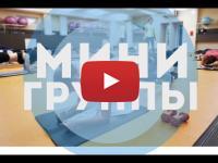 Embedded thumbnail for Мини Группы(Контроль питания;Индивидуальная программа;Общение)